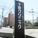 chiyoda1