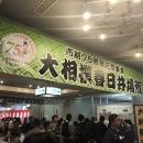 大相撲春日井場所