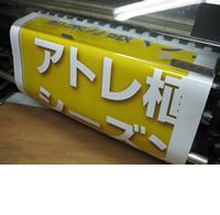 大型インクジェットプリンター
